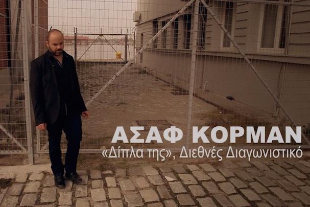 Asaf Corman