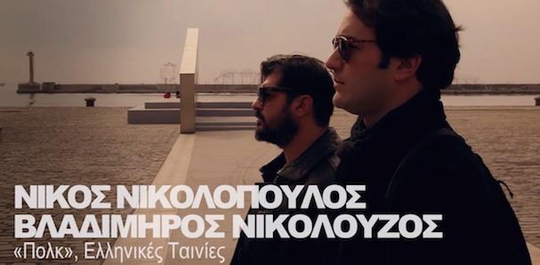 Νίκος Νικολόπουλος και Βλαδίμηρος Νικολούζος