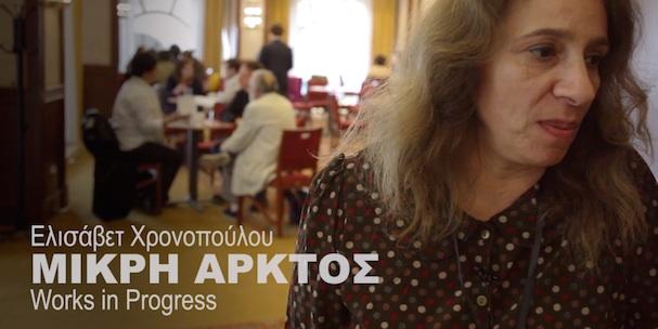 Ελισάβετ Χρονοπούλου