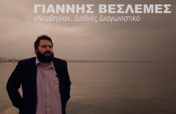 Γιάννης Βεσλεμές