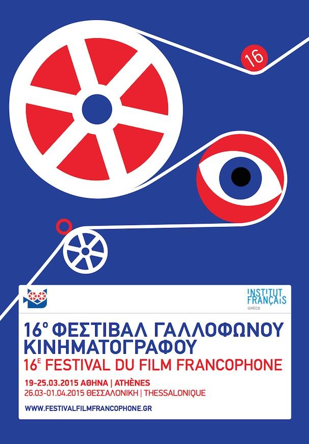 Francophone Festival 2015 Poster 607