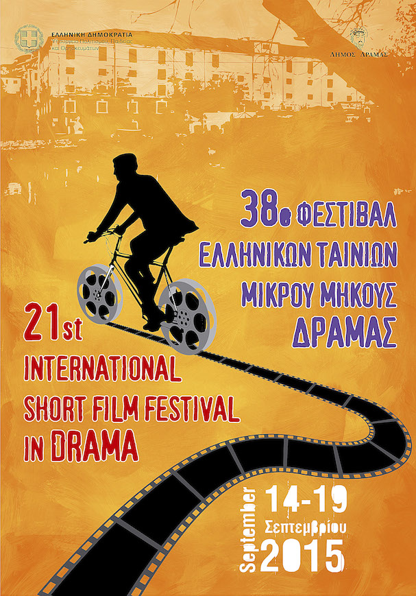 Φεστιβάλ Δράμας 2015 Αφίσα 607