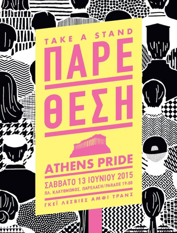 Athens Pride 2015