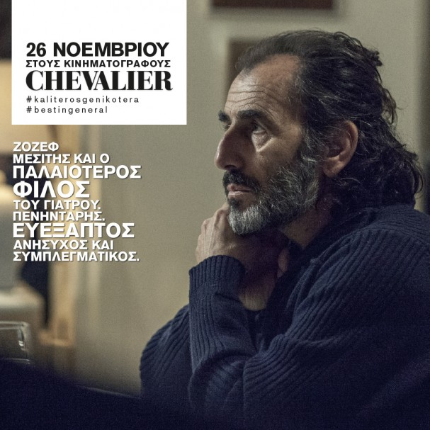 chevalier characters 607