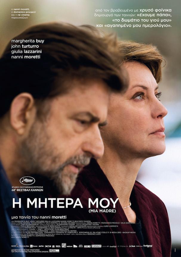 Mia Madre Greek poster