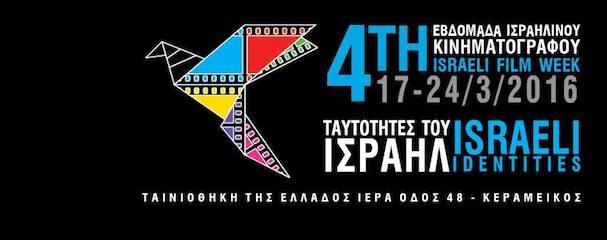 4η Εβδομάδα Ισραηλινού Κινηματογράφου