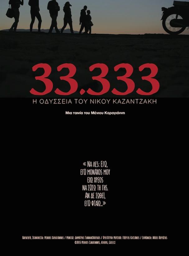 33.333 Η Οδύσσεια του Νίκου Καζαντζάκη 607