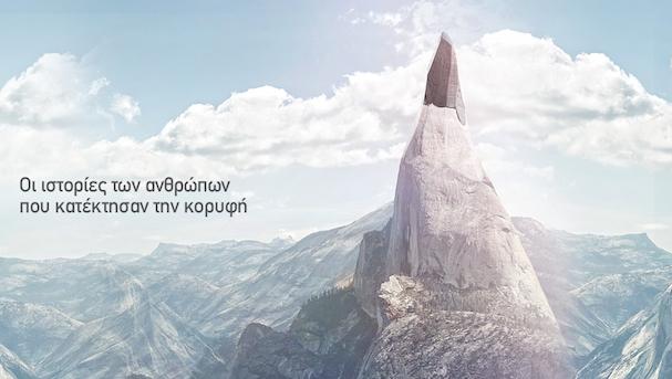 Κορυφές