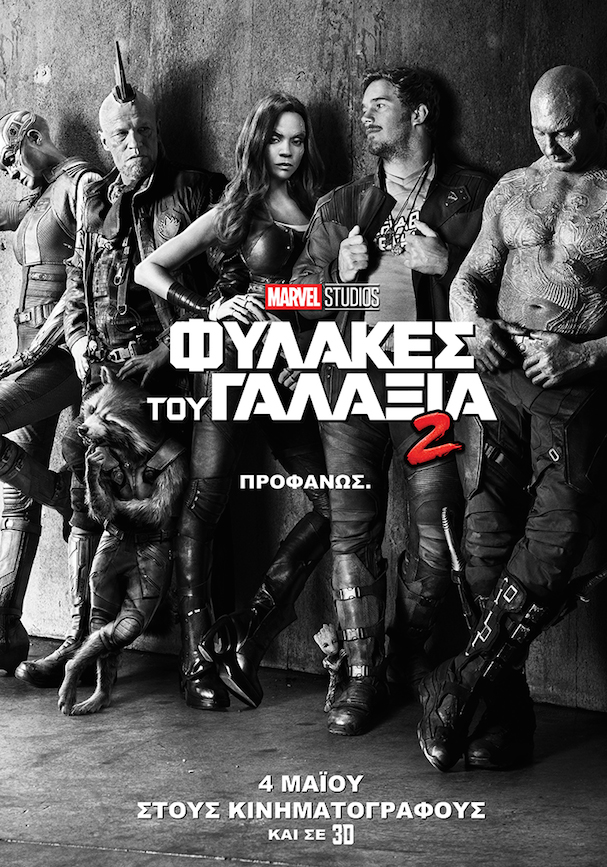 Guardians of the Galaxy 2 Greek Poster