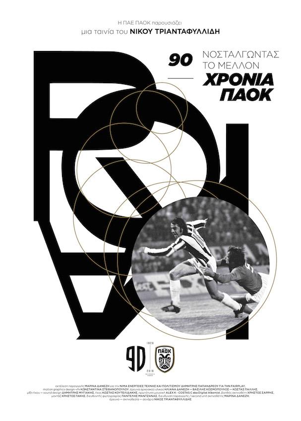 90 Χρόνια ΠΑΟΚ Αφίσα