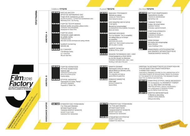 Film Factory 2016 program