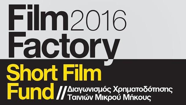 Short film fund