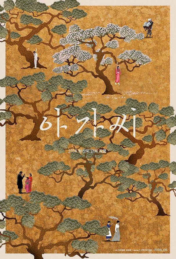 The Handmaiden poster 607