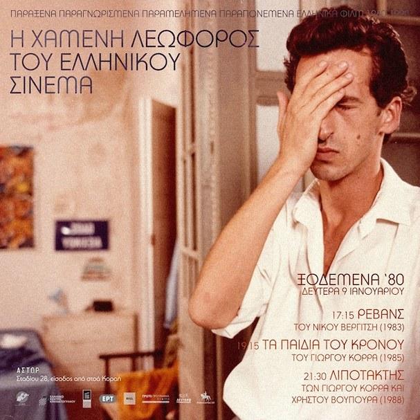 Η Χαμένη Λεωφόρος του Ελληνικού Σινεμά 607