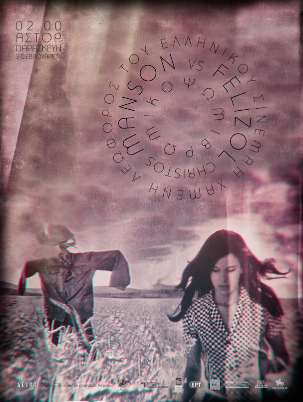 Χαμένη Λεωφόρος Φόβος Αφίσα 2