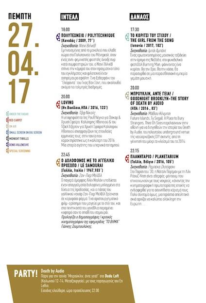 En Lefko Film Festival 4