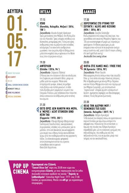 En Lefko Film Festival 8