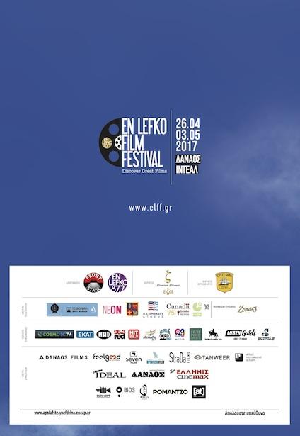 En Lefko Film Festival 12