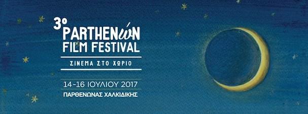 Parthenon Film Festival 2017