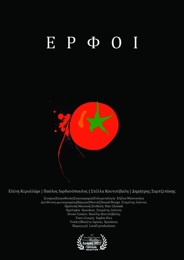 ερφοι poster 607