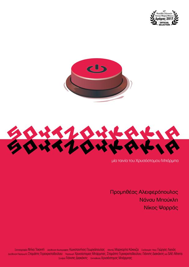 σουτζουκάκια poster 607