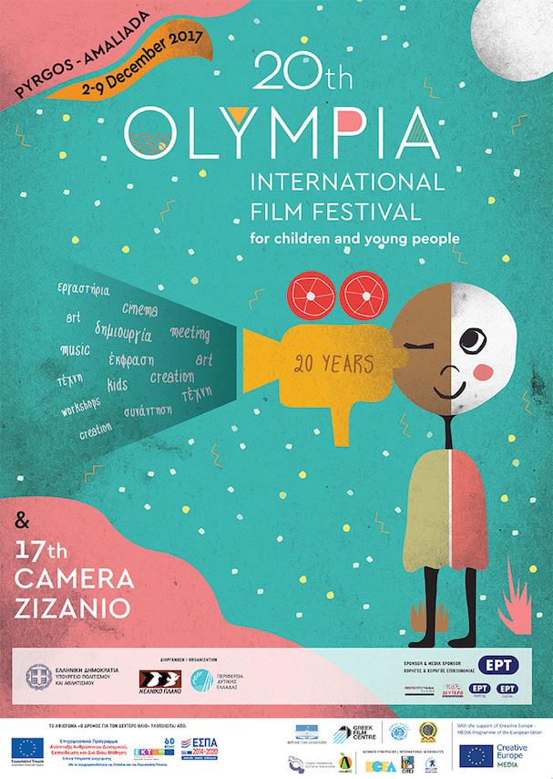 Φεστιβάλ Ολυμπίας 2017