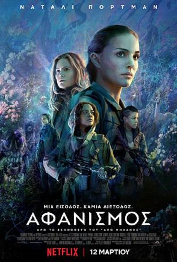 annihilation poster 607
