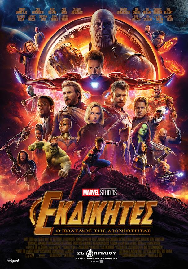 Avengers infinity war Greek Poster 607