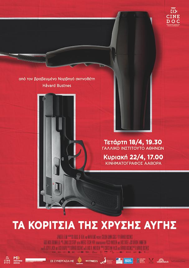 Golden Dawn Girls Poster