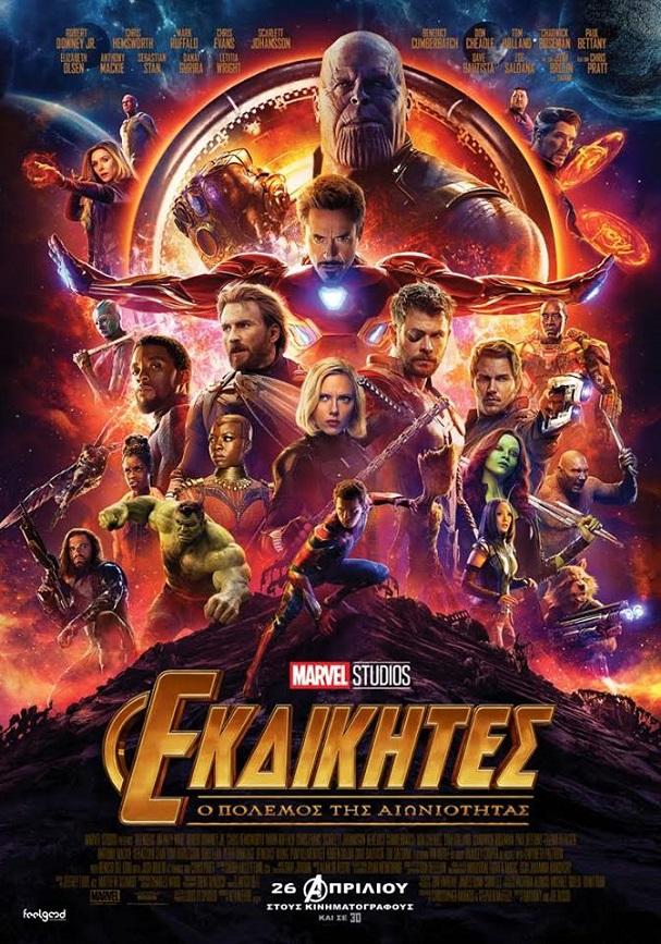 avengers infinity war poster 607
