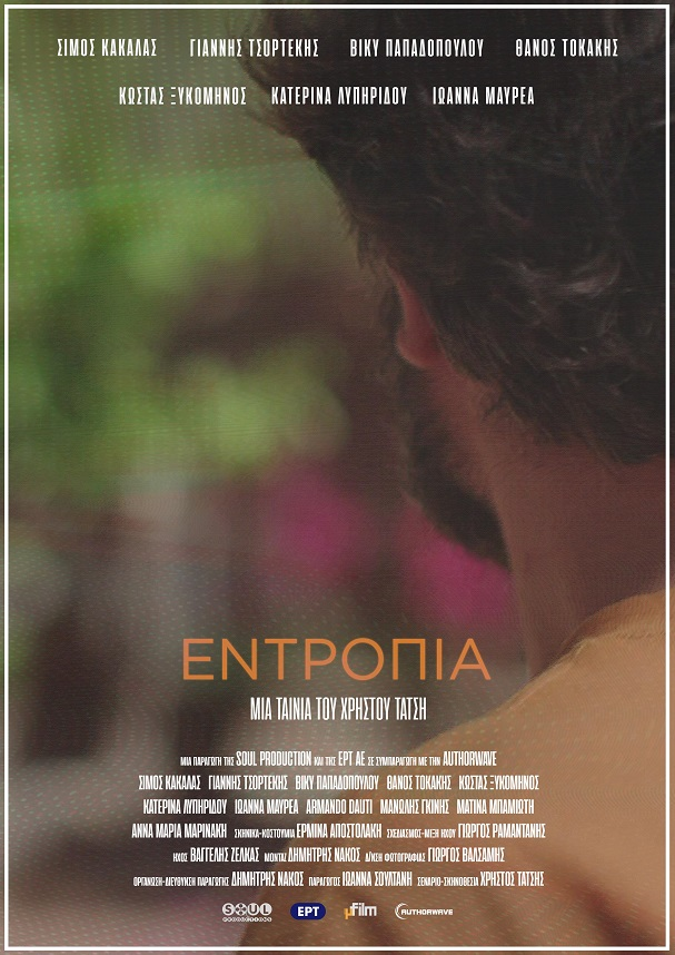 entropy drama poster 607
