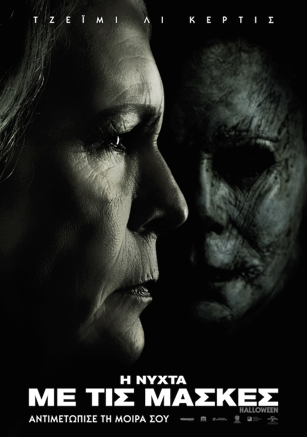 Halloween 2018 Greek Poster