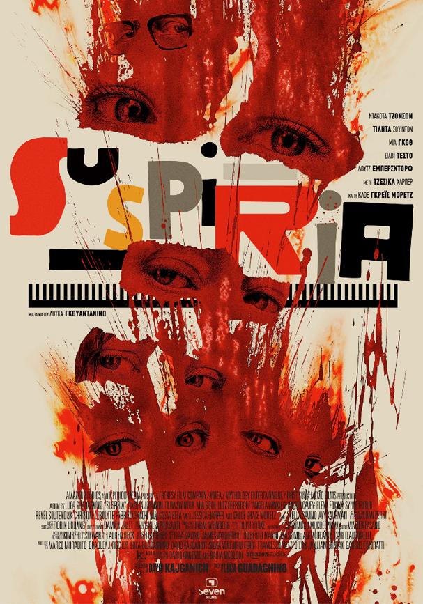 Suspiria Greek Poster