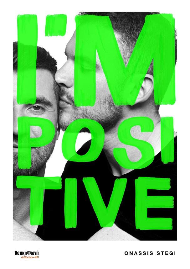 i'm positive 607