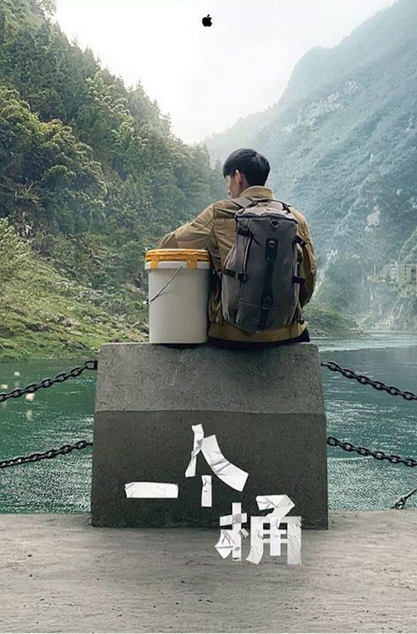 the bucket Jia Zhangke 607