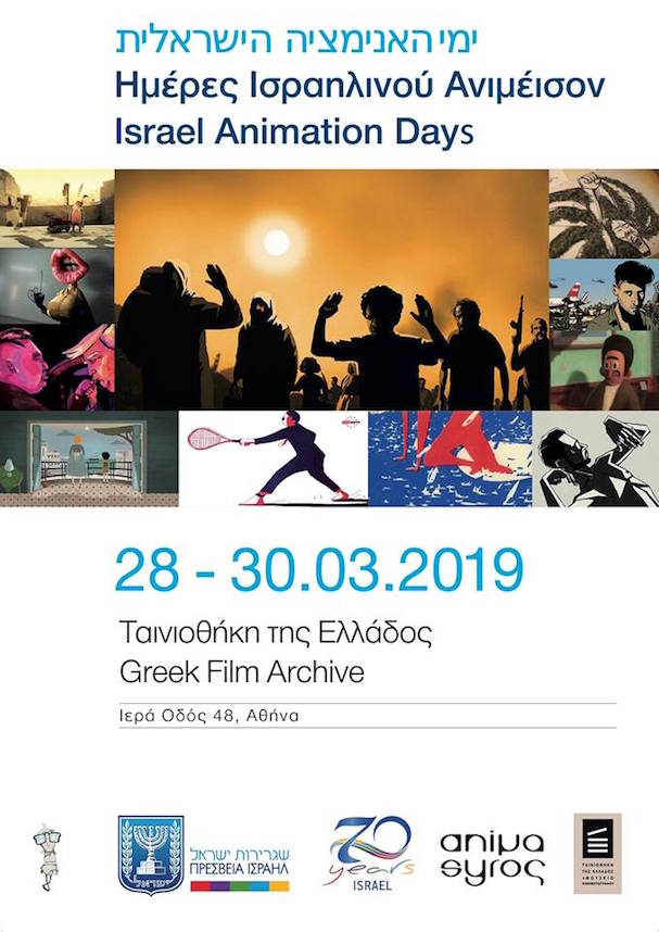 Israel Animation 607