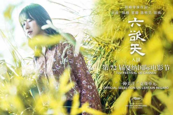 Summer of Changsha 607