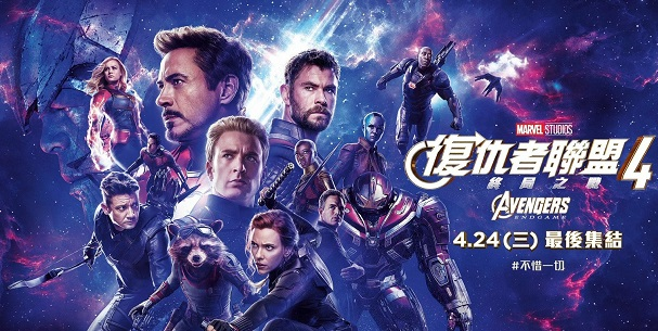 Avengers in China