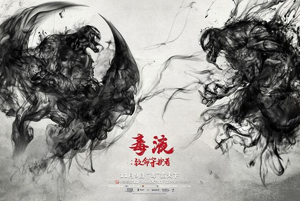 Venom Chinese Poster