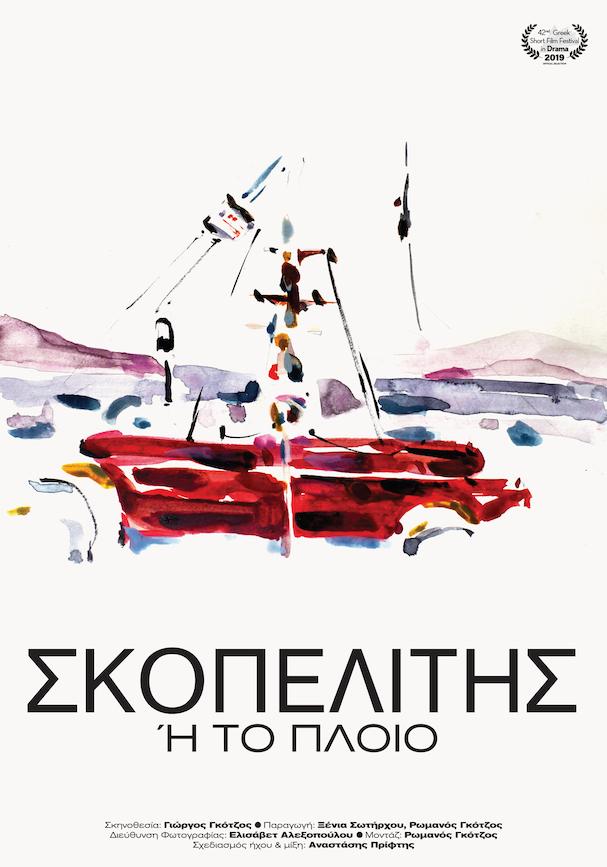 Σκοπελίτης Αφίσα