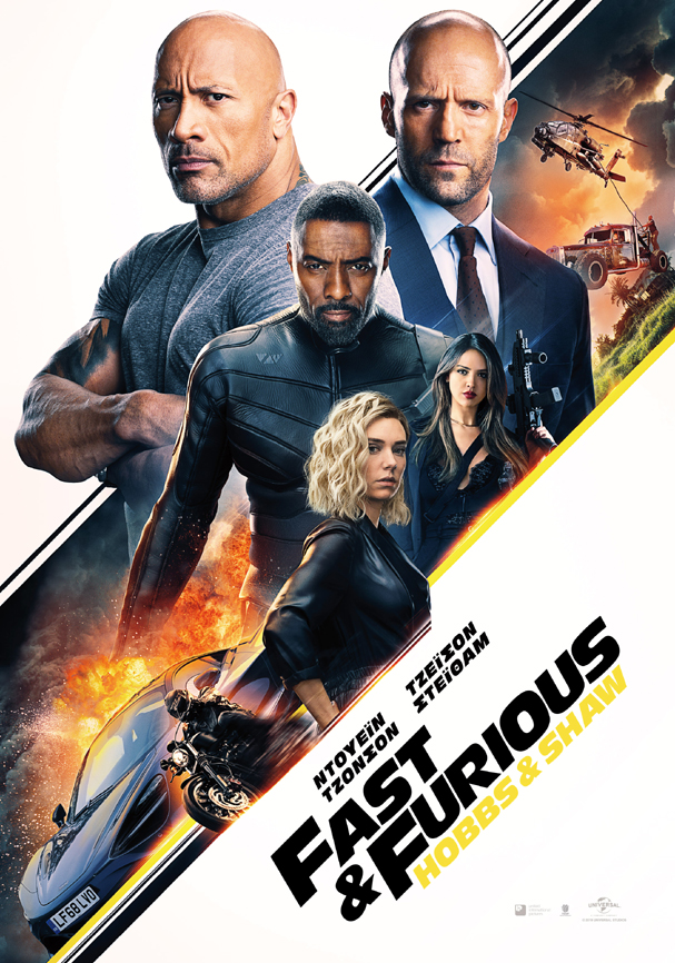 hobbs and shaw poster gr 607