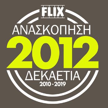 decade 2012 350