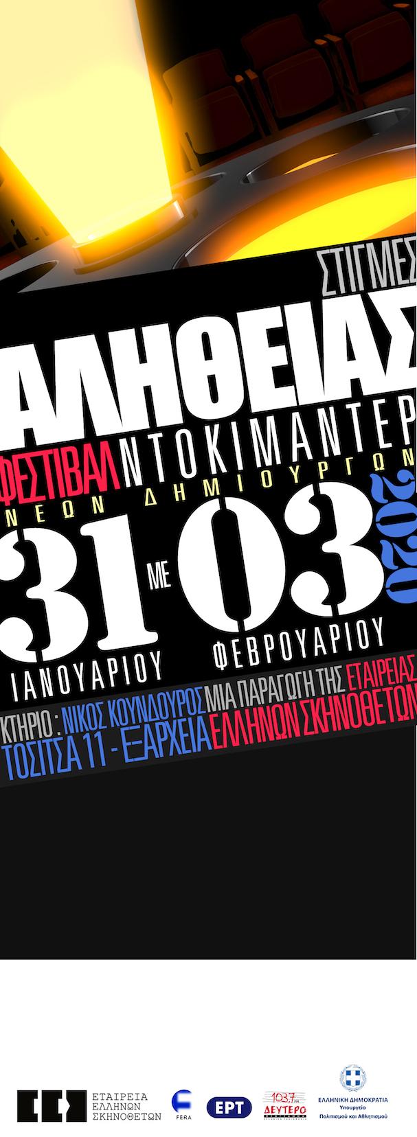 Αφίσα ΕΕΣ