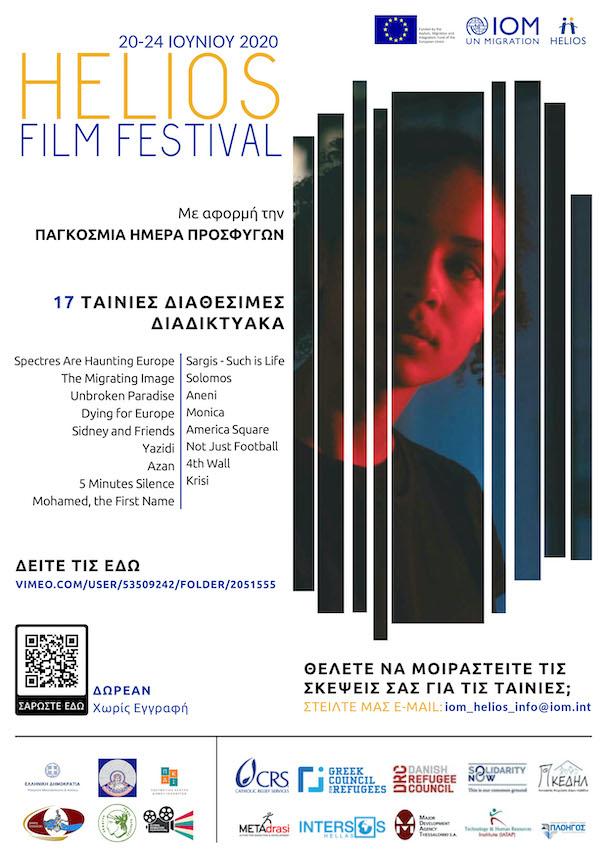 helios film festival 607