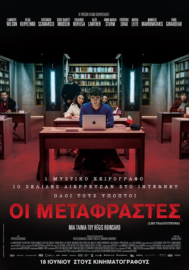 les traducteurs poster new 607