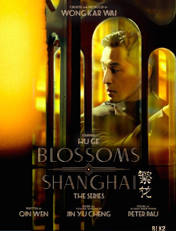 Blossoms Shanghai poster 607
