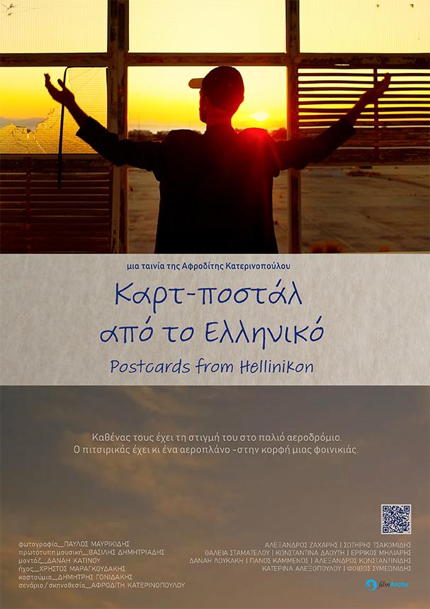 καρτ ποστάλ από το ελληνικό 607