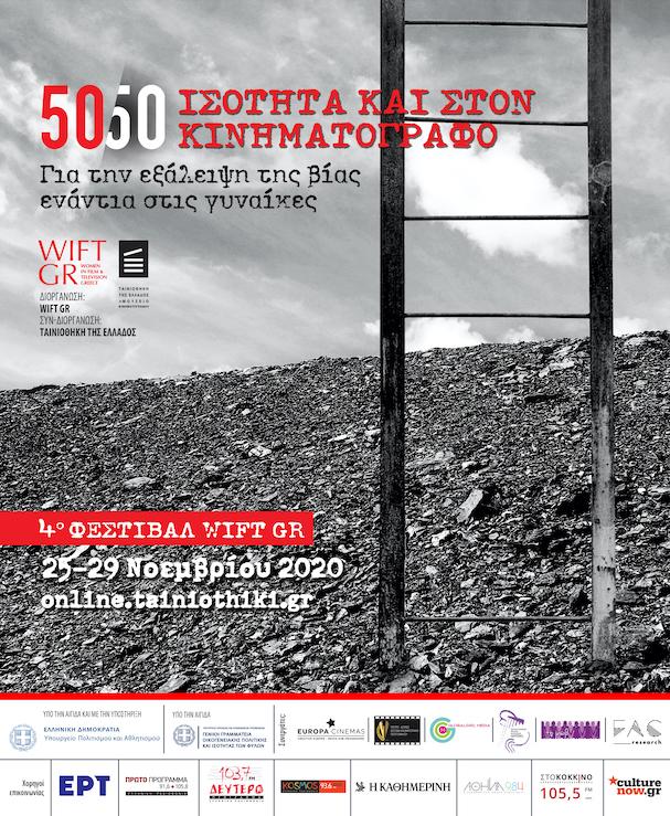 wift αφίσα 2020 607