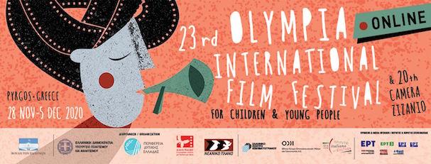 Φεστιβάλ Ολυμπίας 2020 πόστερ 607