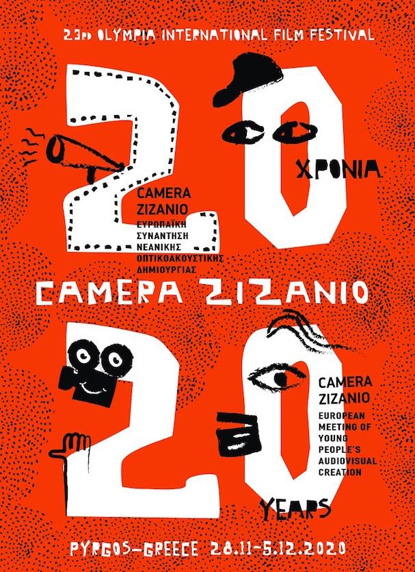 Κάμερα Ζιζανιο 607